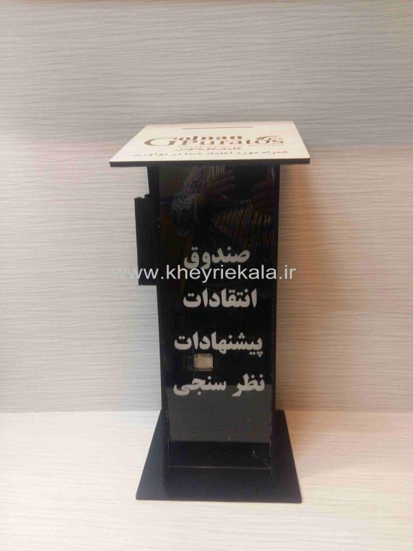 www.kheyriekala.ir 151 600x801 - باکس ایستاده
