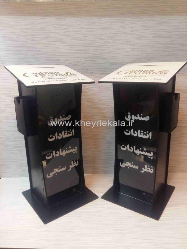 www.kheyriekala.ir 152 600x801 - باکس ایستاده