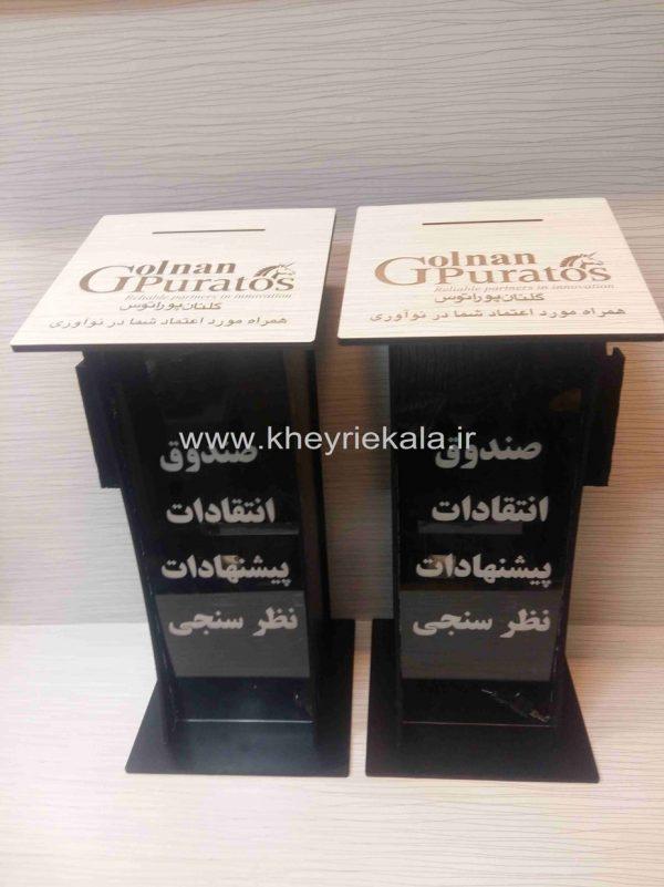 www.kheyriekala.ir 153 600x801 - باکس ایستاده