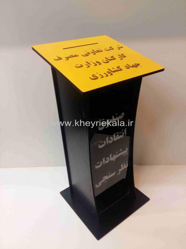 www.kheyriekala.ir 365 600x801 - باکس ایستاده