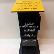 www.kheyriekala.ir 366 185x185 - باکس ایستاده