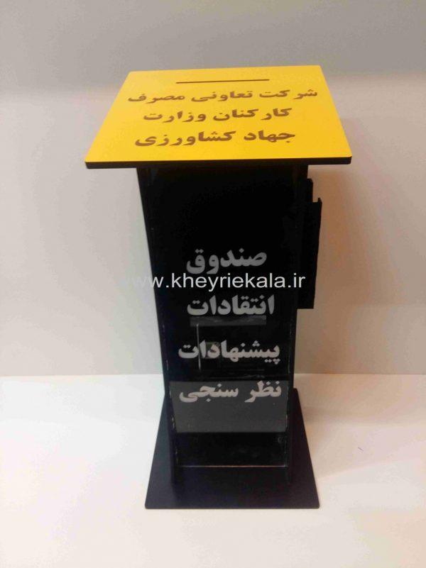 www.kheyriekala.ir 366 600x801 - باکس ایستاده