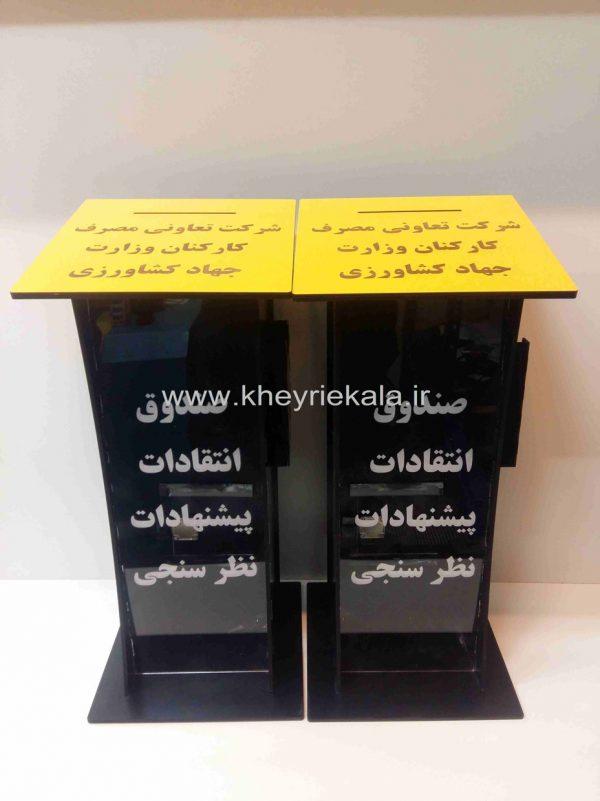 www.kheyriekala.ir 367 600x801 - باکس ایستاده