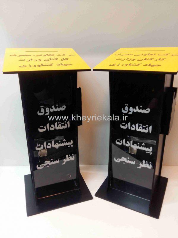 www.kheyriekala.ir 368 600x801 - باکس ایستاده