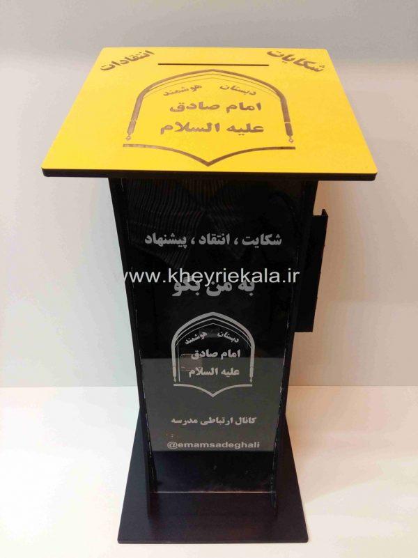 www.kheyriekala.ir 387 600x801 - باکس ایستاده