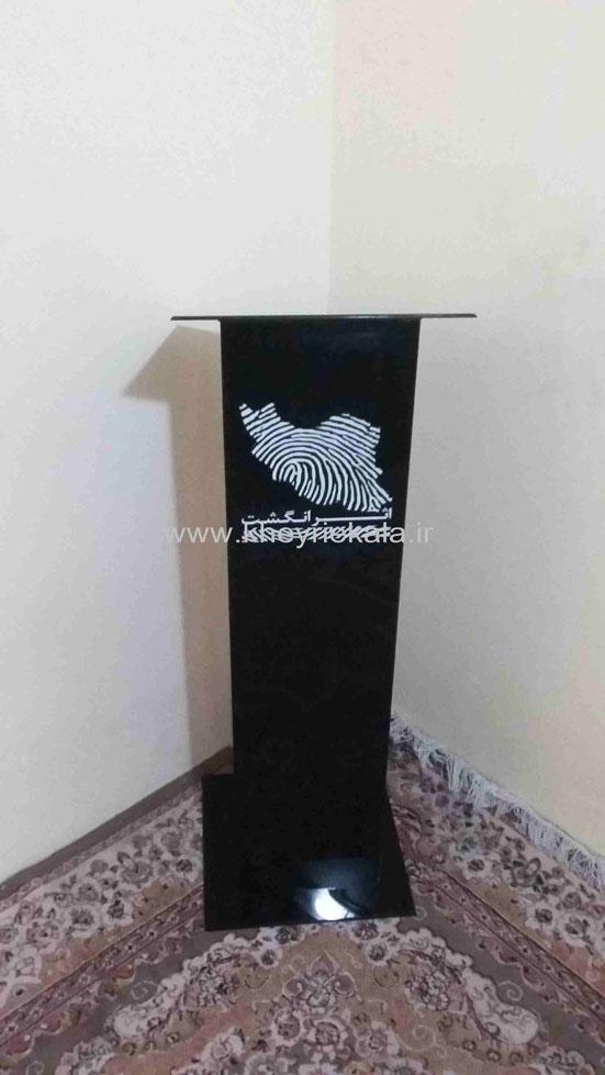 www.kheyriekala.ir 1025 - تریبون سخنرانی