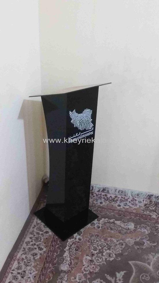 www.kheyriekala.ir 1026 - تریبون سخنرانی