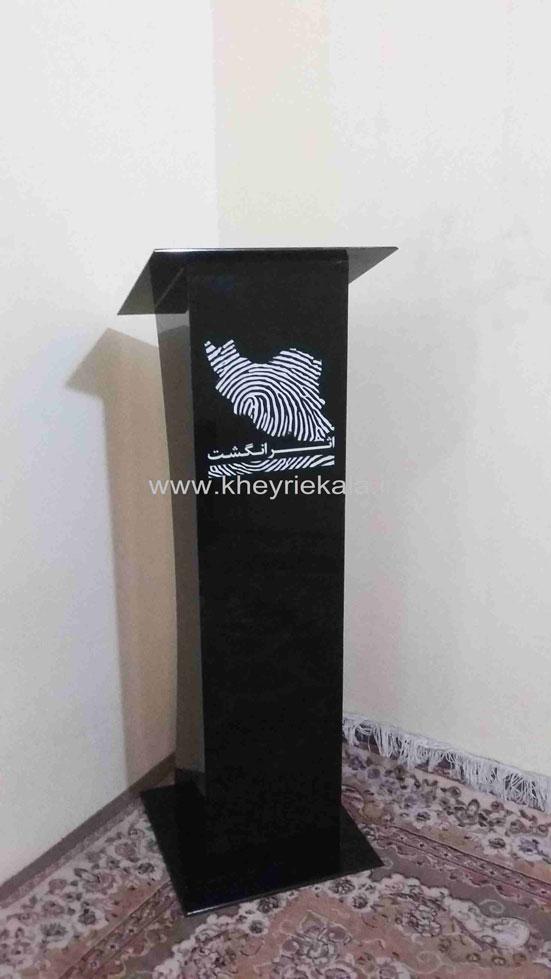 www.kheyriekala.ir 1028 - تریبون سخنرانی