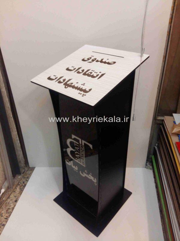 www.kheyriekala.ir 106 600x801 - صندوق ایستاده انتقادات