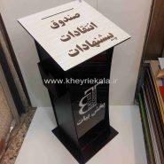www.kheyriekala.ir 107 185x185 - صندوق ایستاده انتقادات
