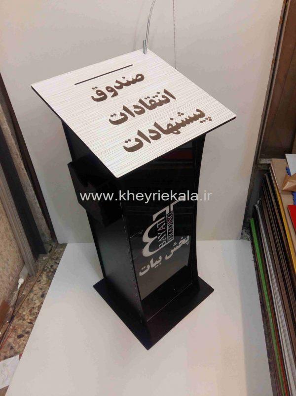 www.kheyriekala.ir 107 600x801 - صندوق ایستاده انتقادات