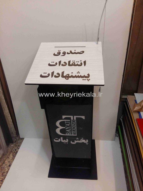 www.kheyriekala.ir 108 600x801 - صندوق ایستاده انتقادات