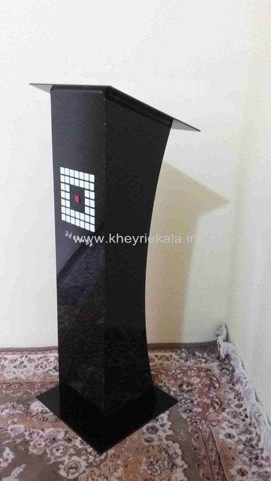 www.kheyriekala.ir 1113 - تریبون سخنرانی