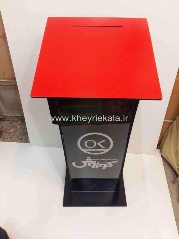 www.kheyriekala.ir 126 600x801 - باکس قرعه کشی