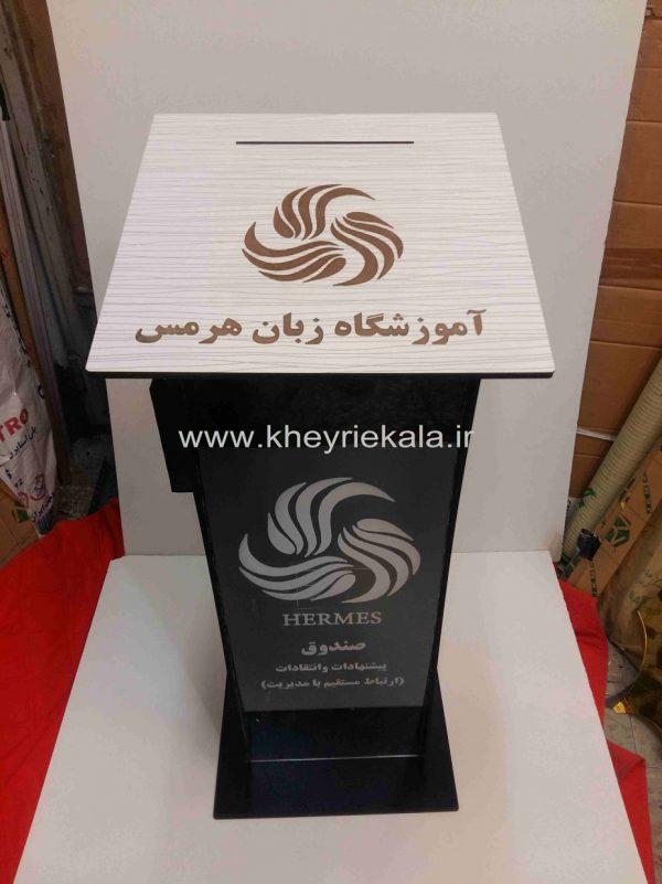 www.kheyriekala.ir 136 600x801 - صندوق ایستاده انتقادات
