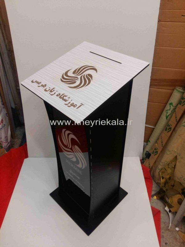 www.kheyriekala.ir 137 600x801 - صندوق ایستاده انتقادات