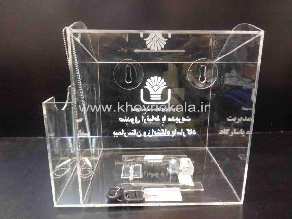 www.kheyriekala.ir 419 600x450 - صندوق انتقادات و پیشنهادات