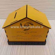 www.kheyriekala.ir 593 185x185 - فروش صندوق صدقات