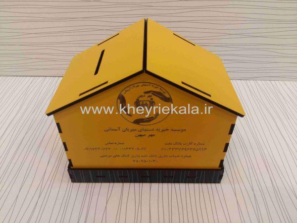 www.kheyriekala.ir 593 600x450 - فروش صندوق صدقات