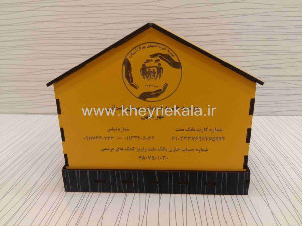 www.kheyriekala.ir 594 600x450 - فروش صندوق صدقات