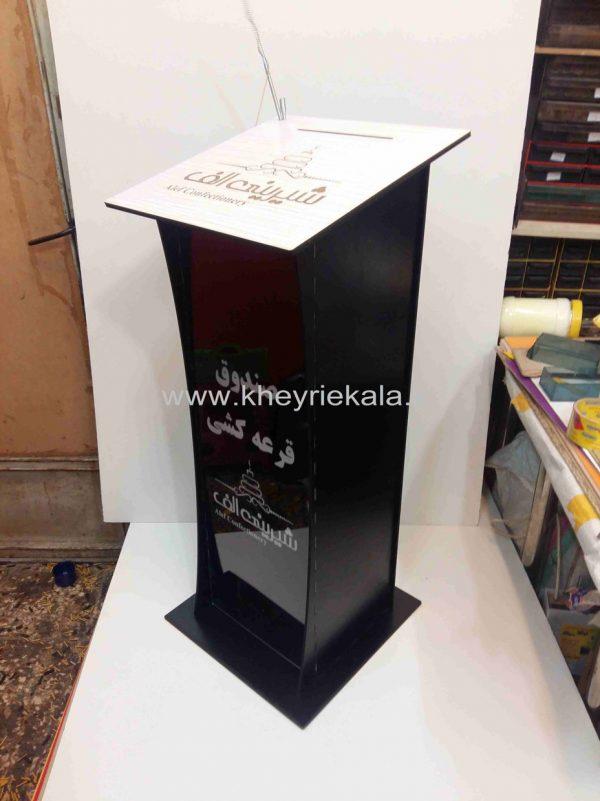 www.kheyriekala.ir 92 600x801 - باکس قرعه کشی